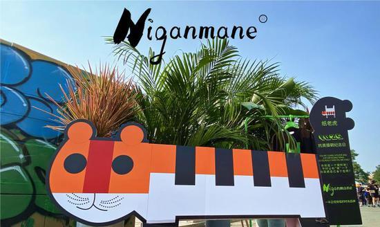 """Niganmane(你干嘛呢)品牌推出新款:滑稽的""""纸老虎"""""""