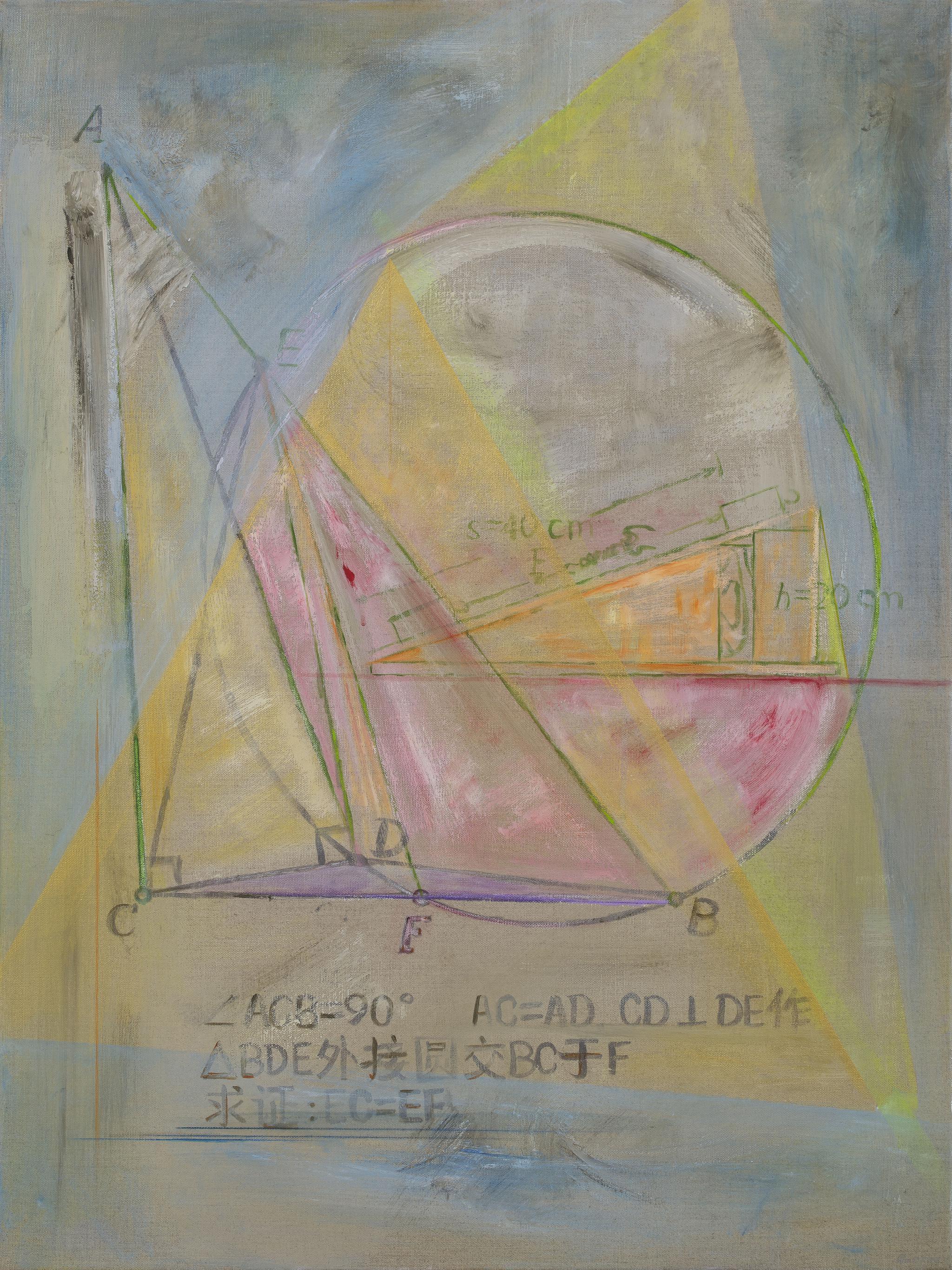 丘婧彤-《无问对错》系列五之二-2020年-布面丙烯、油彩-60×80cm