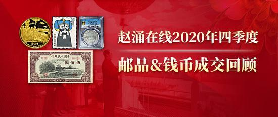 赵涌在线2020年四季度邮品&钱币成交回顾