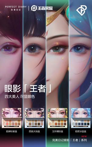 完美日记X王者荣耀联名系列彩妆限定上新 四大美人尽显眼色
