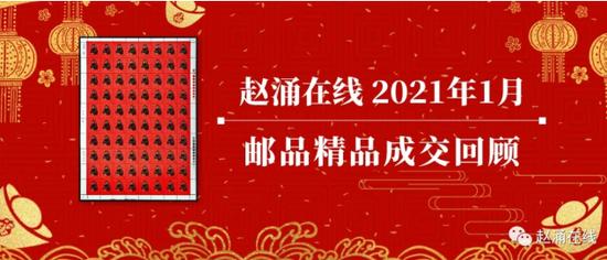 赵涌在线2021年1月邮品精品成交回顾