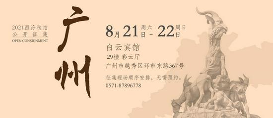 8月21日至22日 西泠拍賣廣州公開征集藏品