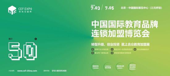 """""""2019北京国际教育品牌连锁加盟博览会""""将于北京中国国际展览中心举办"""