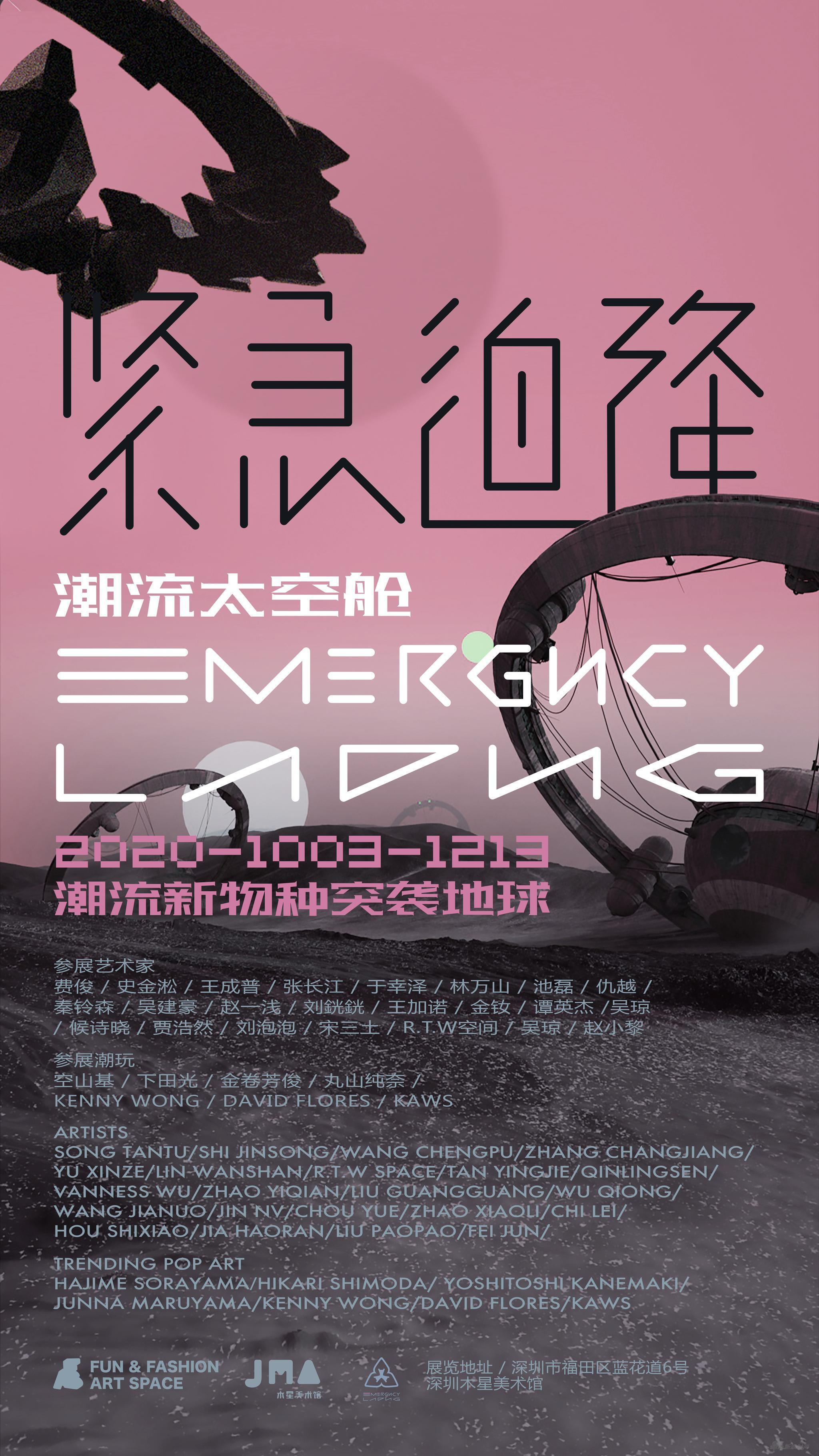 展览推荐|紧急迫降——潮流太空舱艺术大展