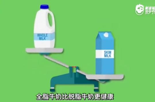 全脂牛奶比脱脂牛奶更健康