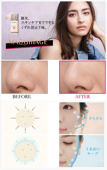 MAQUillAGE DRAMATIC SKIN SENSOR BASE EX心机星魅光控粉底液