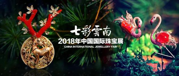 七彩云南2018年中国国际珠宝展