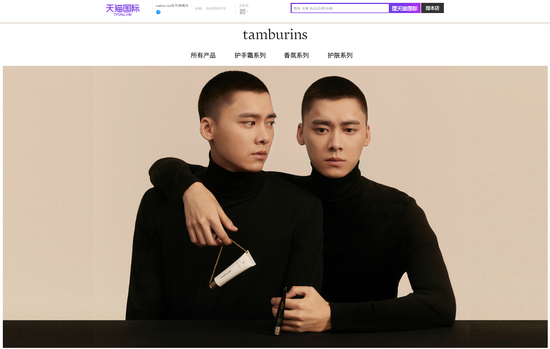 天猫国际tamburins海外旗舰店
