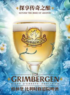 格林堡比利时风味白色艾尔啤酒