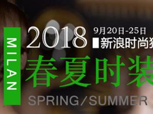 2018春夏米兰时装周