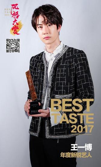 """王一博获得""""年度新锐艺人""""大奖"""