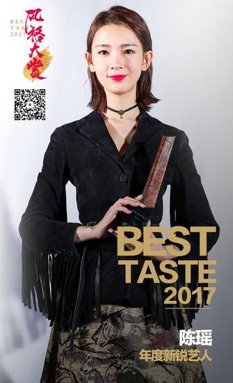 """陈瑶获得""""年度新锐艺人""""大奖"""