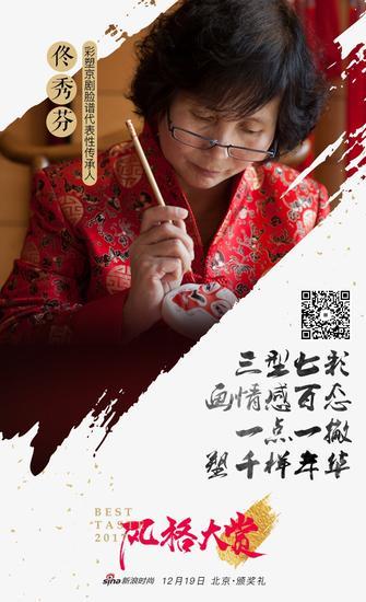 北京彩塑京剧脸谱代表性传承人佟秀芬