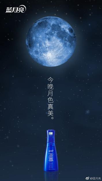 给蓝月亮洗衣液最好的宣传
