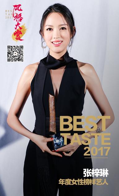 """张梓琳荣获2017风格大赏""""年度女性榜样艺人""""奖"""