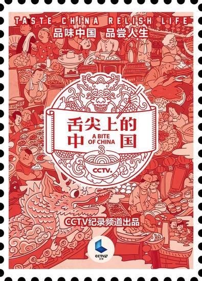 《舌尖》第3季春节开播 全球视野审视中国美食