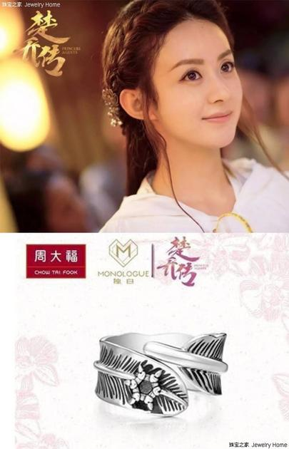 CHOU TAI FOOK 周大福 Monologgue戒指