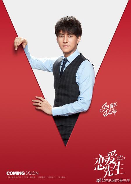 靳东人物海报