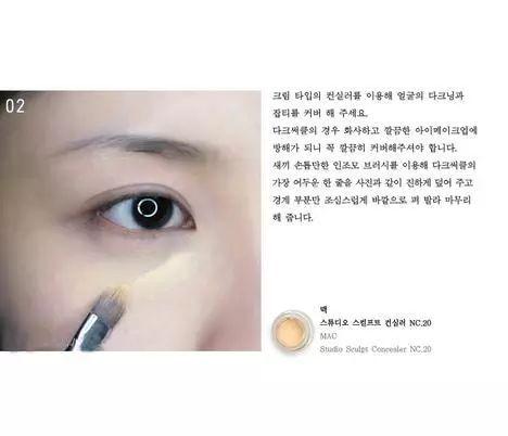 用遮瑕膏将脸部的部分瑕疵比如黑眼圈