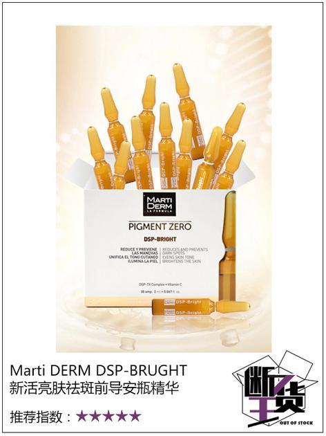 Marti-DERM-DSP-BRUGHT新活亮肤祛斑前导安瓶精华