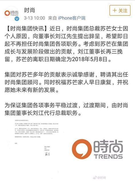 时尚集团总裁和《时尚芭莎》总编辑苏芒离职