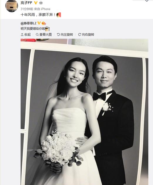 国际超模孙菲菲宣布结婚