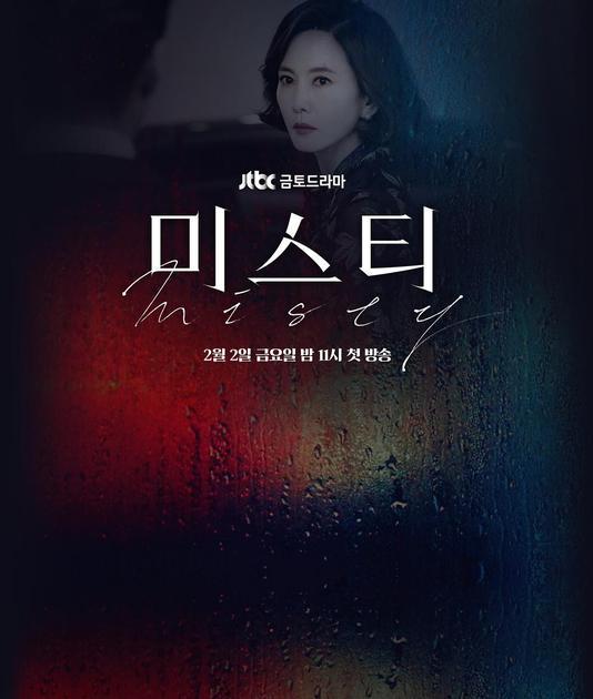 韩国电视剧《迷雾》