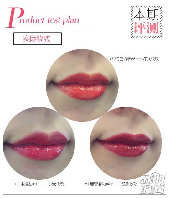 YSL圣罗兰唇釉评测——实际妆效