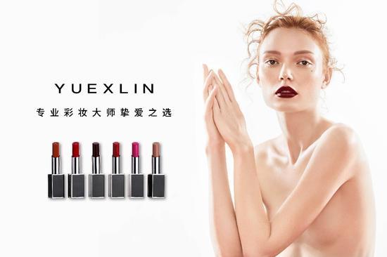 YUEXLIN彩妆品牌大片