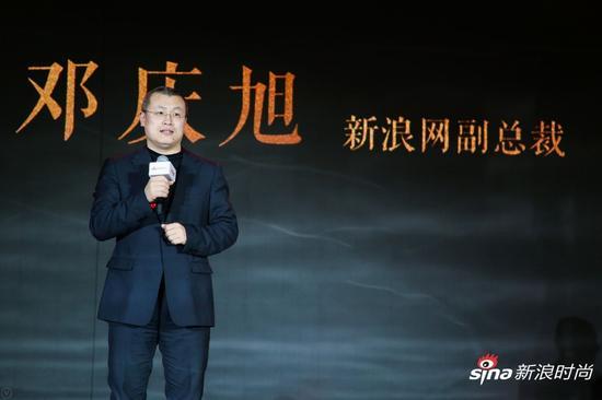 新浪网副总裁邓庆旭先生首先致开场词