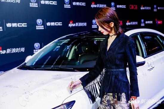 陈瑶在长安睿骋CC车身上签名