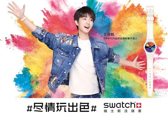 斯沃琪宣布王俊凯成为全球品牌形象代言人