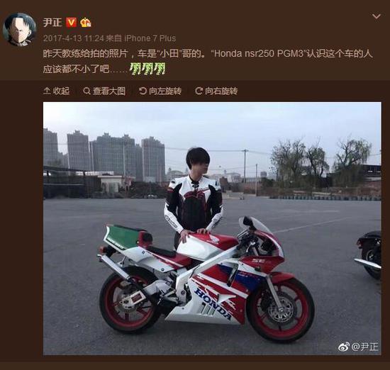 执着boy尹正骑摩托的日常