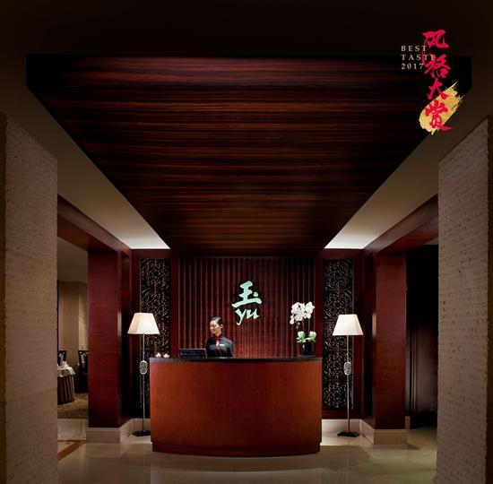 Yu玉餐厅