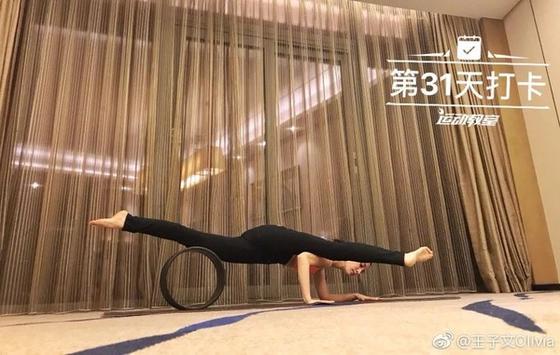 看王子文这标准的动作,她应该算是彻底被瑜伽迷住了