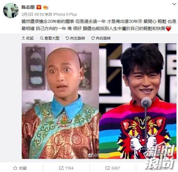 陈志朋微博截图