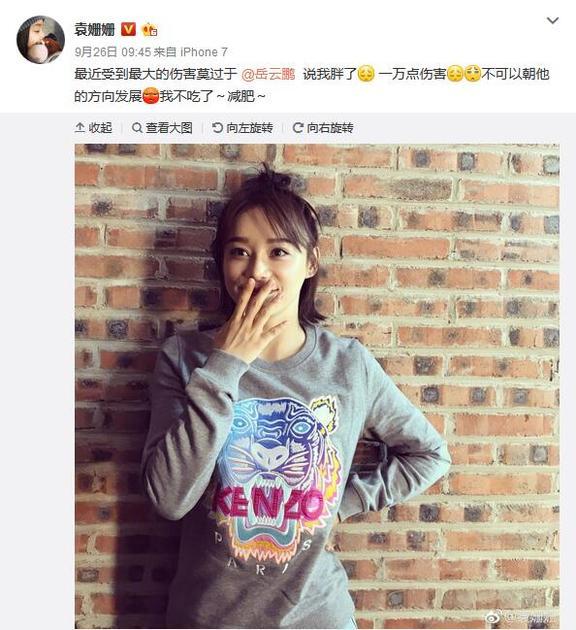 """被""""伤害""""的袁姗姗宣布减肥"""