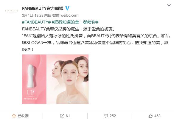 FANBEAUTY官方微博