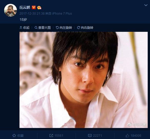 岳云鹏YY的微博
