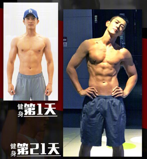 杜江健身21天