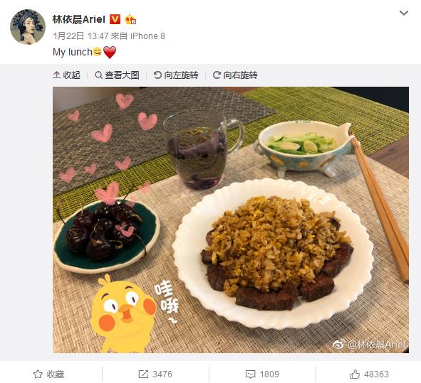 林依晨晒午餐