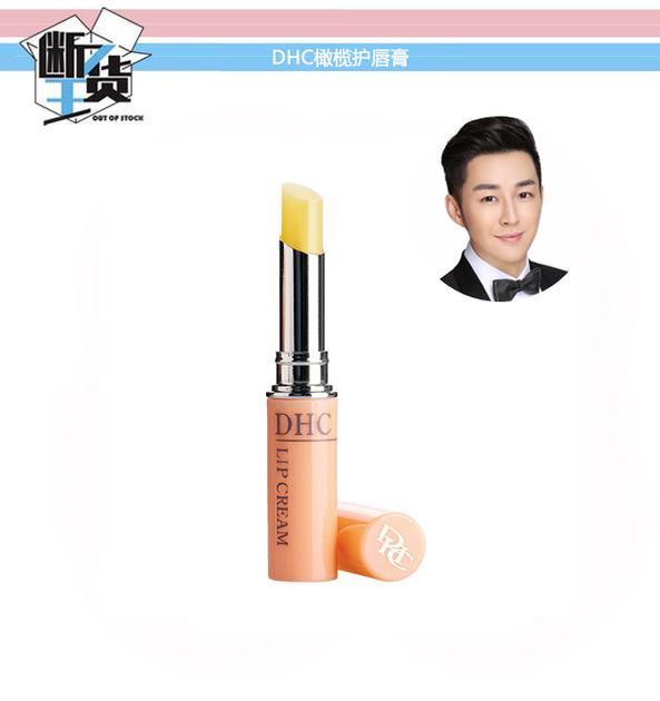 李铭泽老师心水推荐:DHC橄榄护唇膏