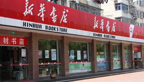 传统新华书店