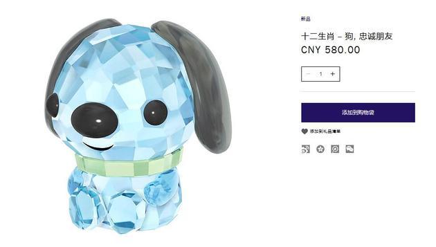 施华洛世奇十二生肖 – 狗, 忠诚朋友 售价580元人民币