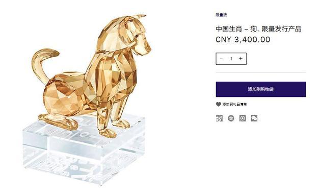 施华洛世奇中国生肖 – 狗, 限量发行产品 售价3400元