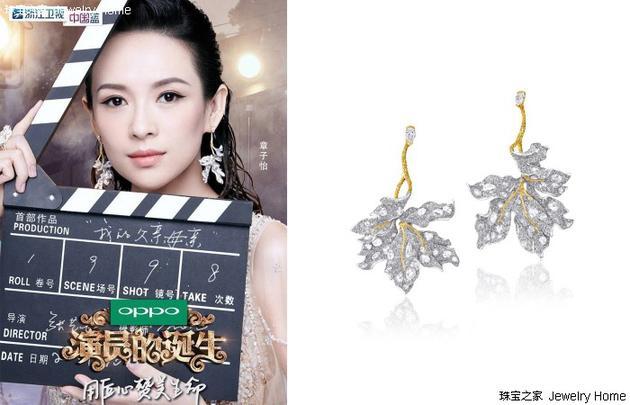 Cindy Chao四季系列,枫叶耳环,18K白金,1,130颗总重25.16克拉白钻,314颗总重约1.23 克拉黄钻材质