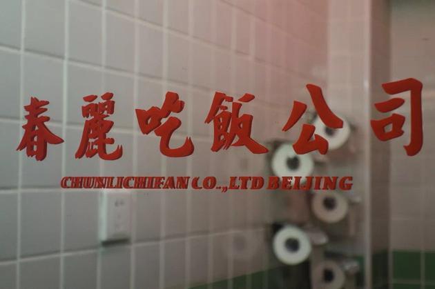 带有春丽吃饭公司标识的厕所镜子