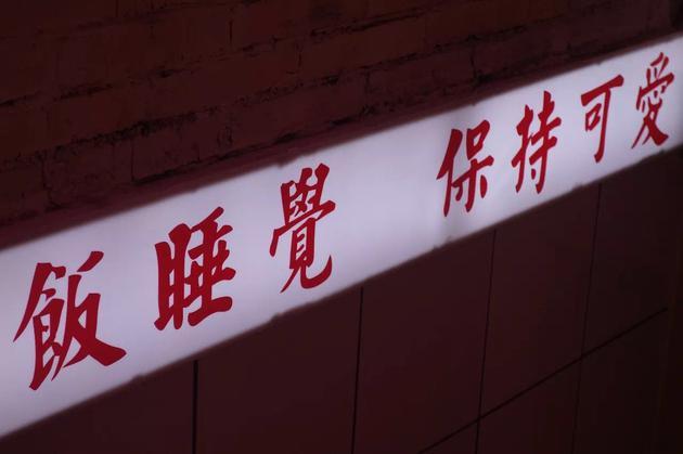 白墙搭配红色醒目的文字