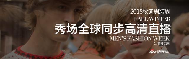2018秋冬男装周秀场直播汇总