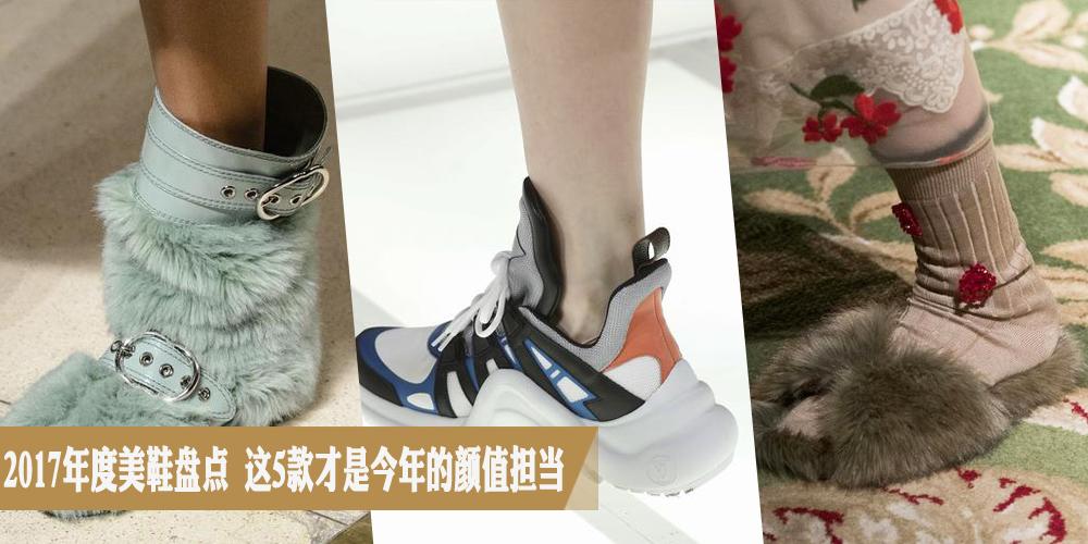 2017年度美鞋盘点 这5款才是今年的颜值担当